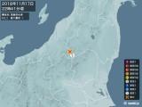 2018年11月17日22時41分頃発生した地震