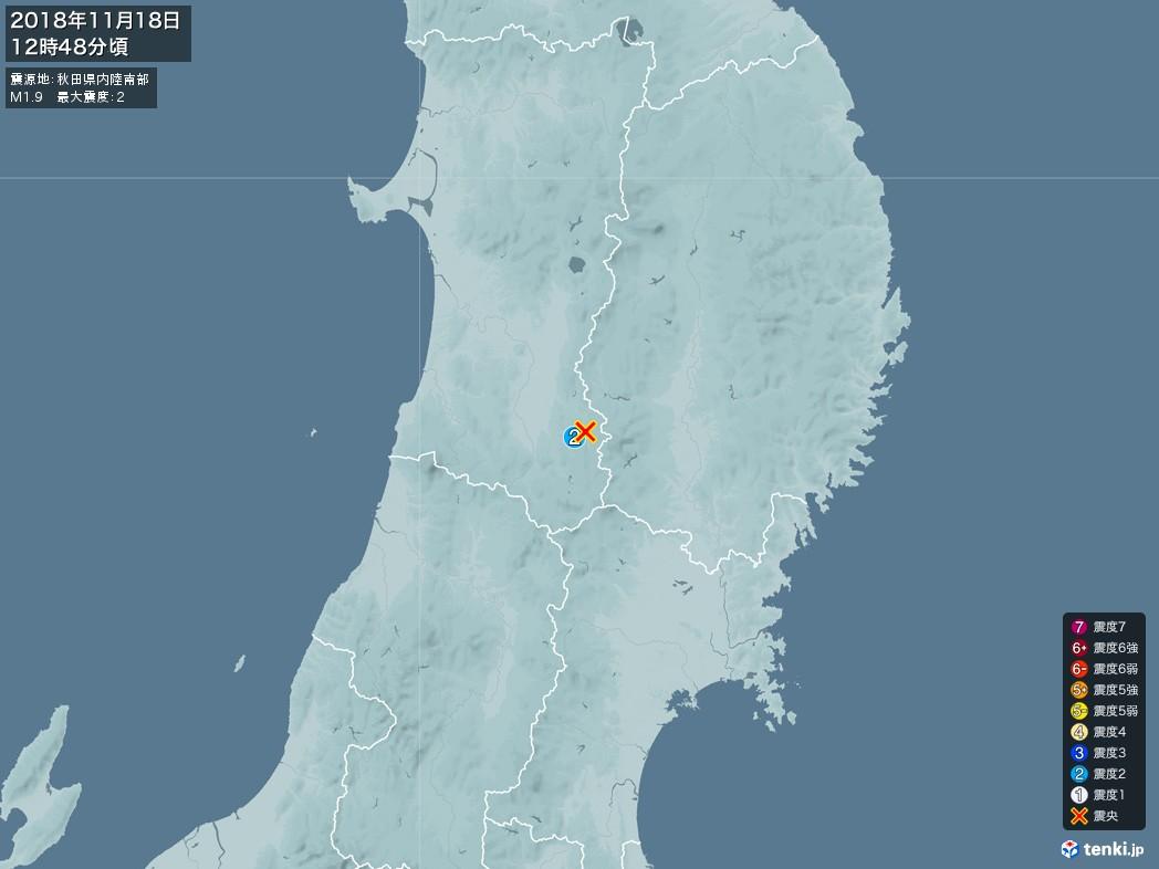 地震情報 2018年11月18日 12時48分頃発生 最大震度:2 震源地:秋田県内陸南部(拡大画像)