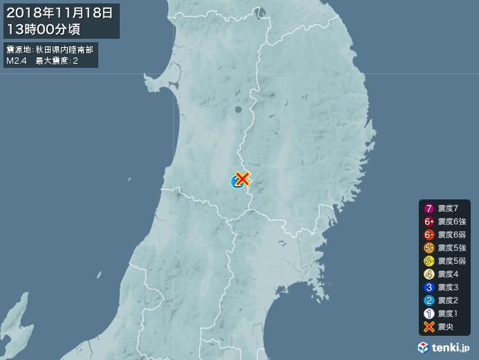 地震情報(2018年11月18日13時00分発生)