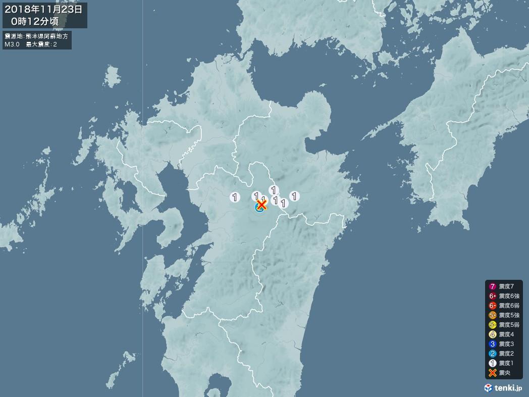地震情報 2018年11月23日 00時12分頃発生 最大震度:2 震源地:熊本県阿蘇地方(拡大画像)