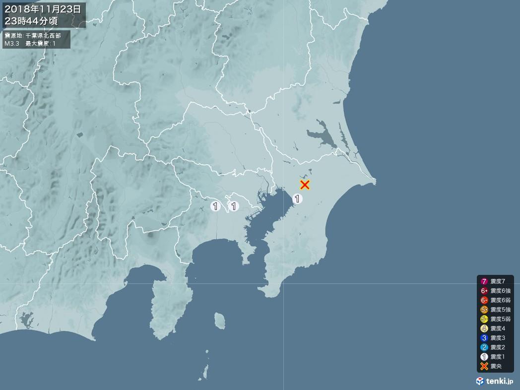地震情報 2018年11月23日 23時44分頃発生 最大震度:1 震源地:千葉県北西部(拡大画像)