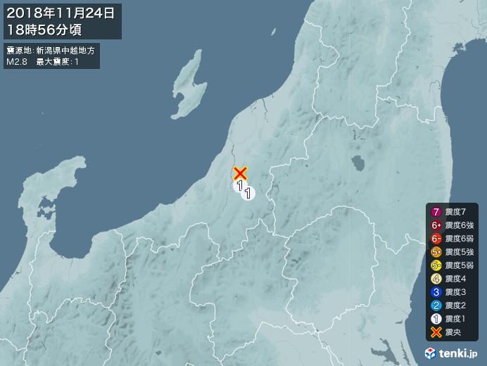 地震情報(2018年11月24日18時56分発生)