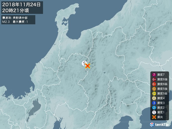 地震情報(2018年11月24日20時21分発生)