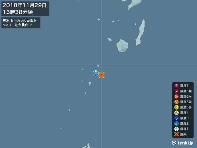地震情報(2018年11月29日13時38分発生)