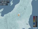 2018年12月04日01時20分頃発生した地震