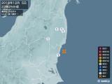 2018年12月05日22時25分頃発生した地震