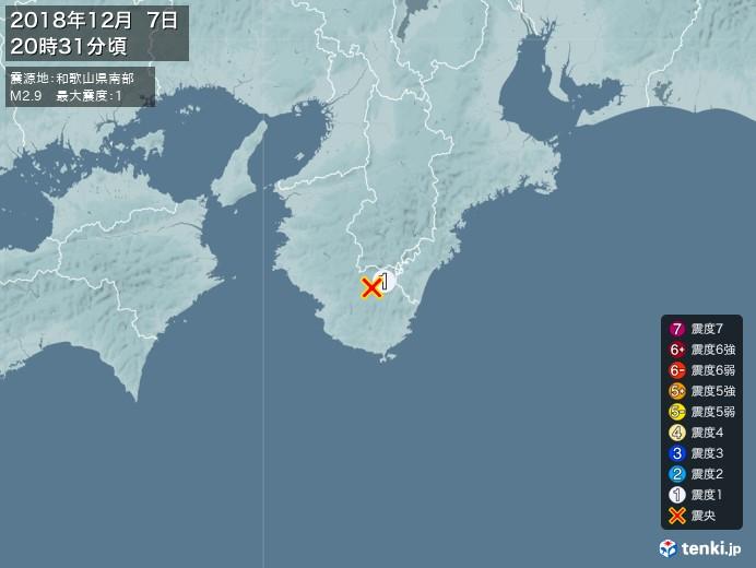 地震情報(2018年12月07日20時31分発生)
