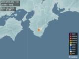 2018年12月07日20時31分頃発生した地震