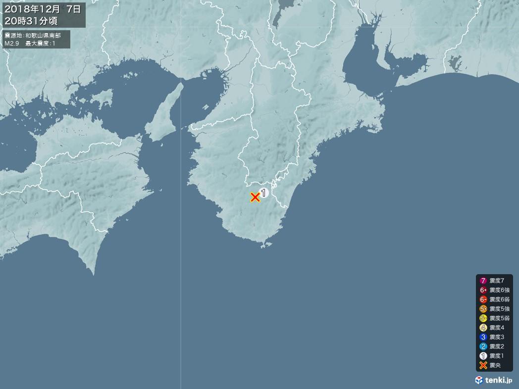 地震情報 2018年12月07日 20時31分頃発生 最大震度:1 震源地:和歌山県南部(拡大画像)