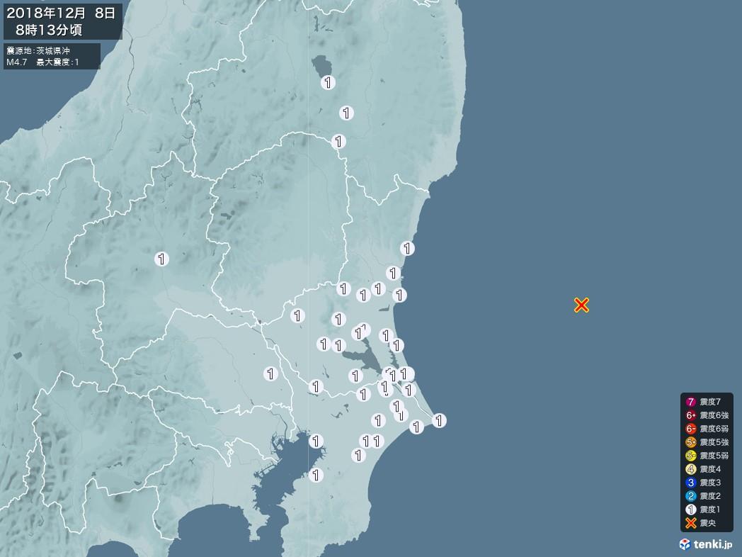 地震情報 2018年12月08日 08時13分頃発生 最大震度:1 震源地:茨城県沖(拡大画像)