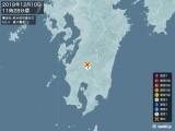 2018年12月10日11時28分頃発生した地震