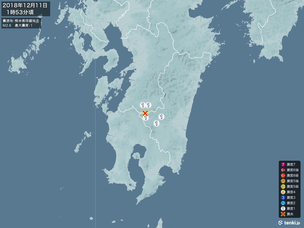 地震情報 2018年12月11日 01時53分頃発生 最大震度:1 震源地:熊本県球磨地方(拡大画像)