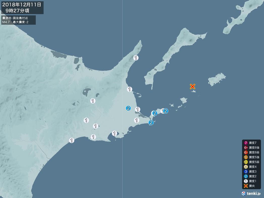 地震情報 2018年12月11日 09時27分頃発生 最大震度:2 震源地:国後島付近(拡大画像)