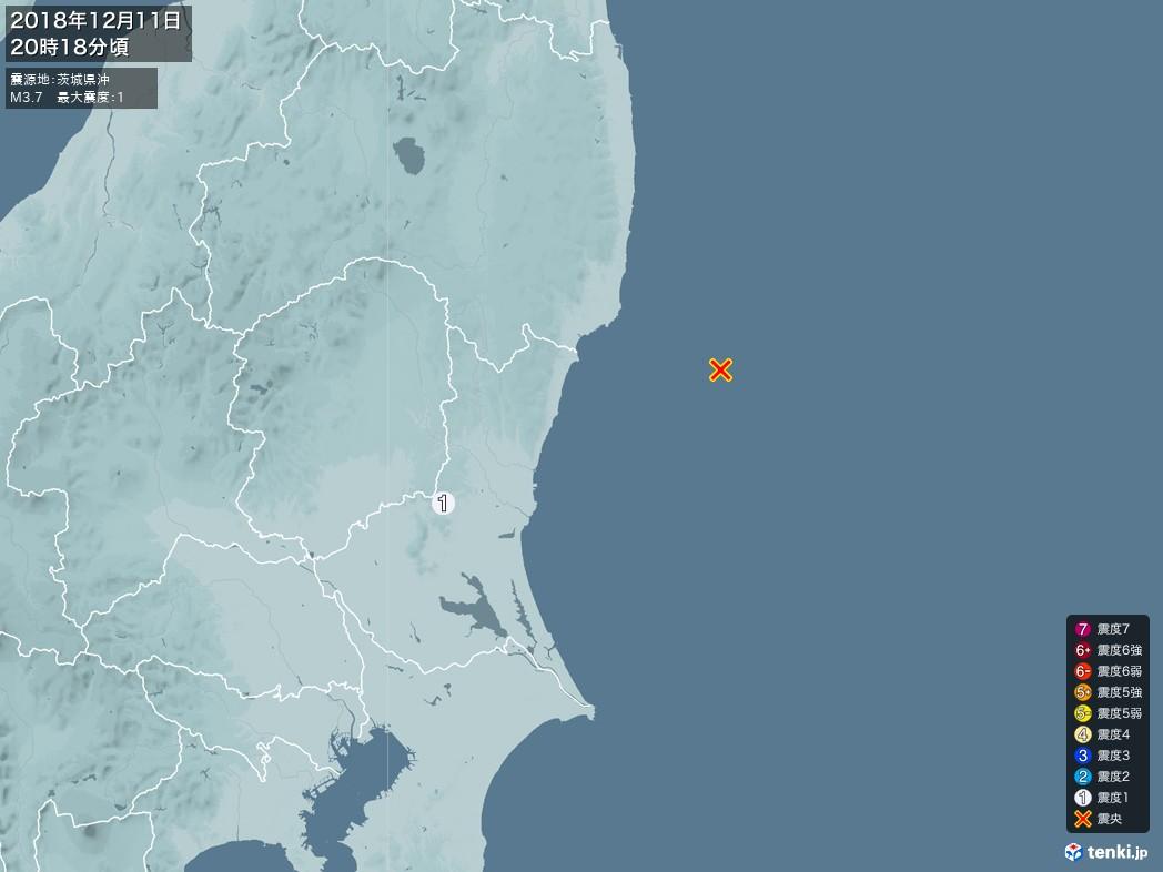 地震情報 2018年12月11日 20時18分頃発生 最大震度:1 震源地:茨城県沖(拡大画像)