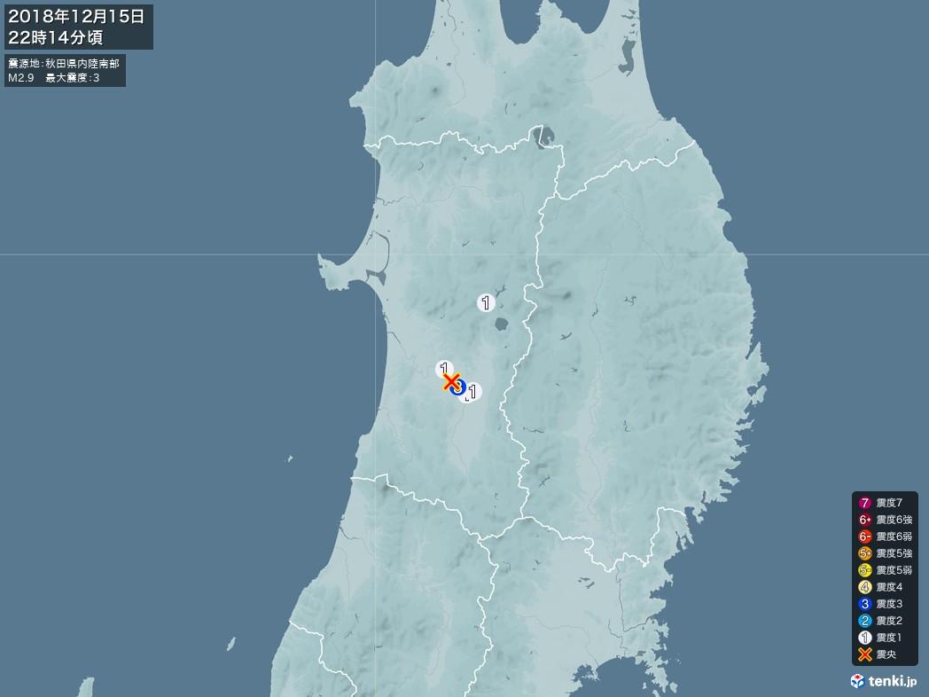 地震情報 2018年12月15日 22時14分頃発生 最大震度:3 震源地:秋田県内陸南部(拡大画像)
