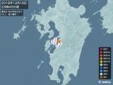2018年12月16日23時45分頃発生した地震