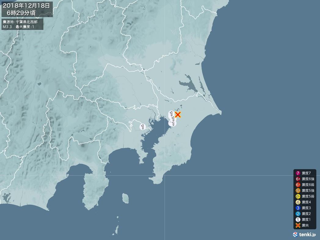 地震情報 2018年12月18日 06時29分頃発生 最大震度:1 震源地:千葉県北西部(拡大画像)