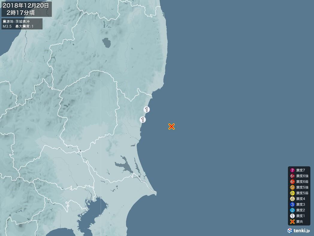 地震情報 2018年12月20日 02時17分頃発生 最大震度:1 震源地:茨城県沖(拡大画像)