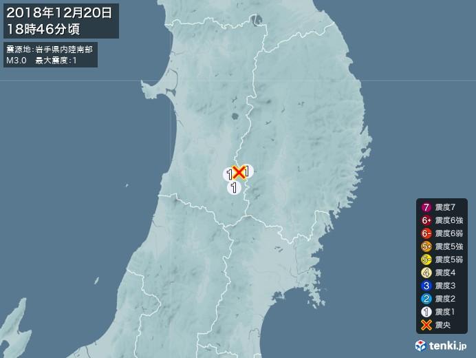 地震情報(2018年12月20日18時46分発生)