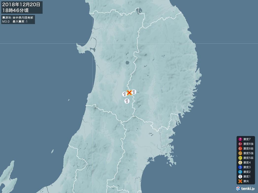 地震情報 2018年12月20日 18時46分頃発生 最大震度:1 震源地:岩手県内陸南部(拡大画像)
