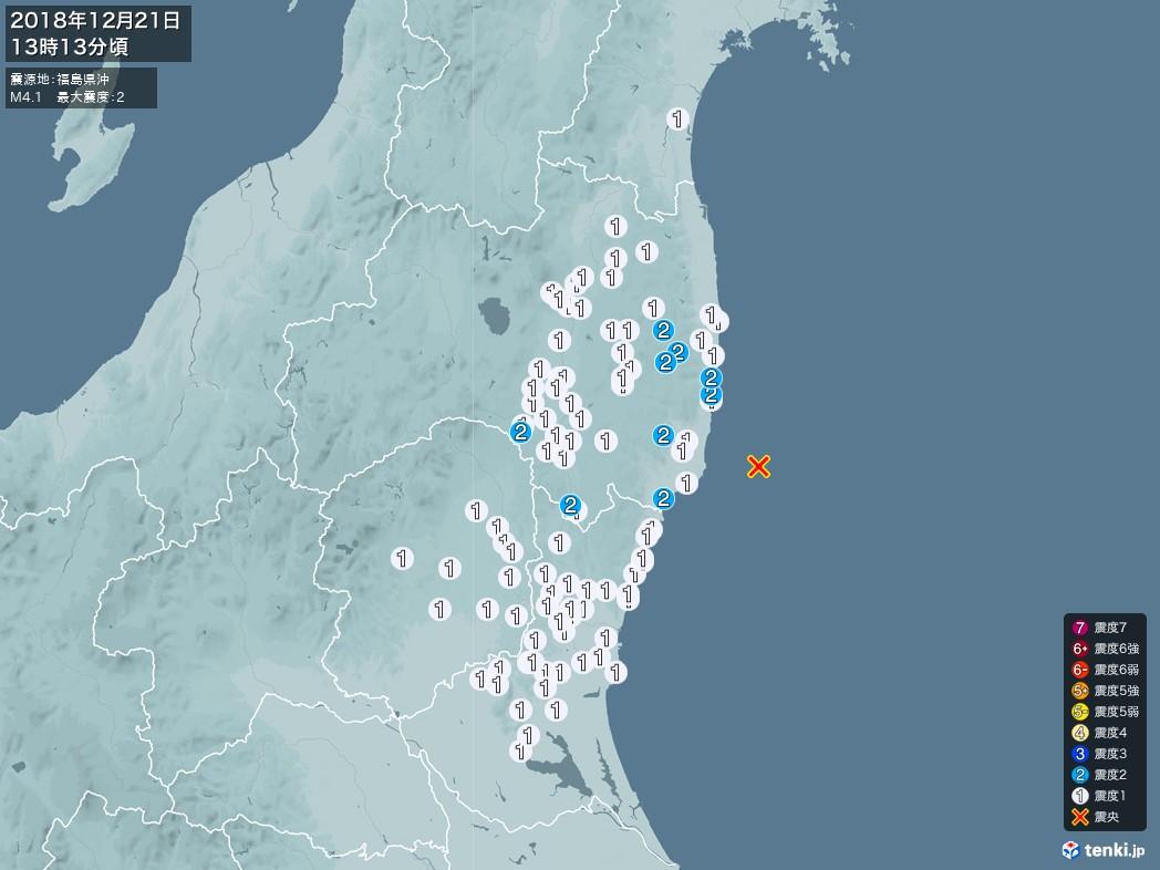 地震情報 2018年12月21日 13時13分頃発生 最大震度:2 震源地:福島県沖(拡大画像)