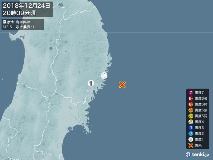 地震情報(2018年12月24日20時09分発生)