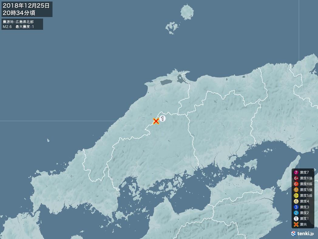 地震情報 2018年12月25日 20時34分頃発生 最大震度:1 震源地:広島県北部(拡大画像)