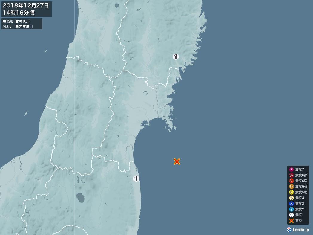 地震情報 2018年12月27日 14時16分頃発生 最大震度:1 震源地:宮城県沖(拡大画像)