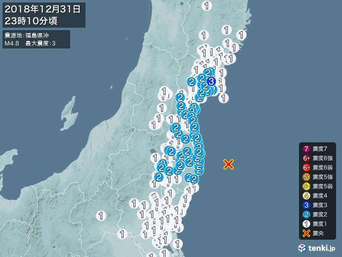 地震情報(2018年12月31日23時10分発生)