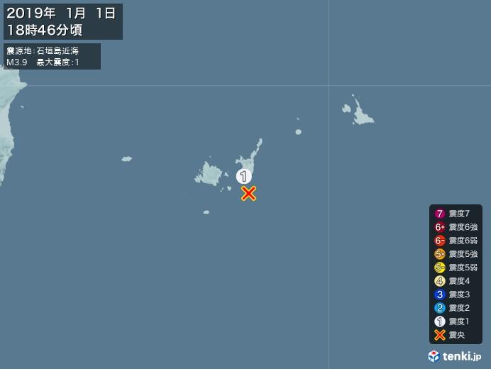 地震情報(2019年01月01日18時46分発生)