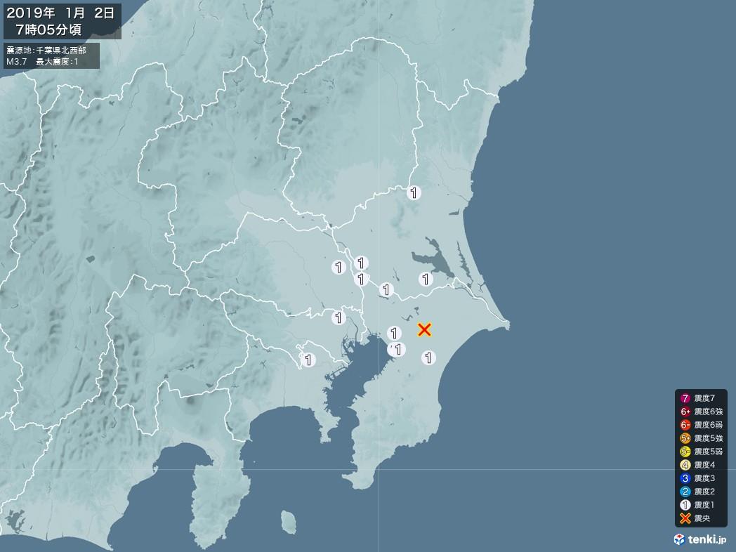 地震情報 2019年01月02日 07時05分頃発生 最大震度:1 震源地:千葉県北西部(拡大画像)