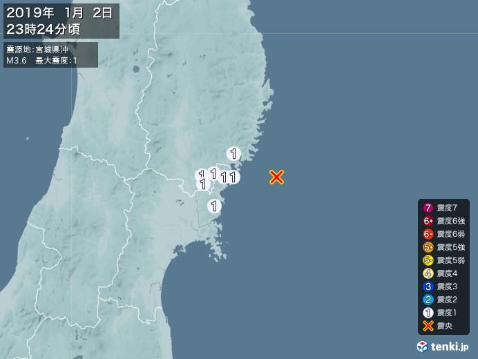 地震情報(2019年01月02日23時24分発生)