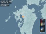 2019年01月03日18時19分頃発生した地震