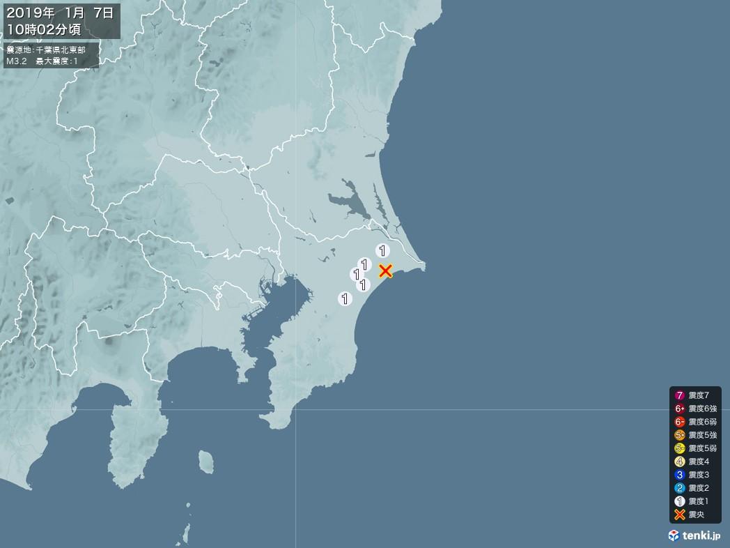 地震情報 2019年01月07日 10時02分頃発生 最大震度:1 震源地:千葉県北東部(拡大画像)