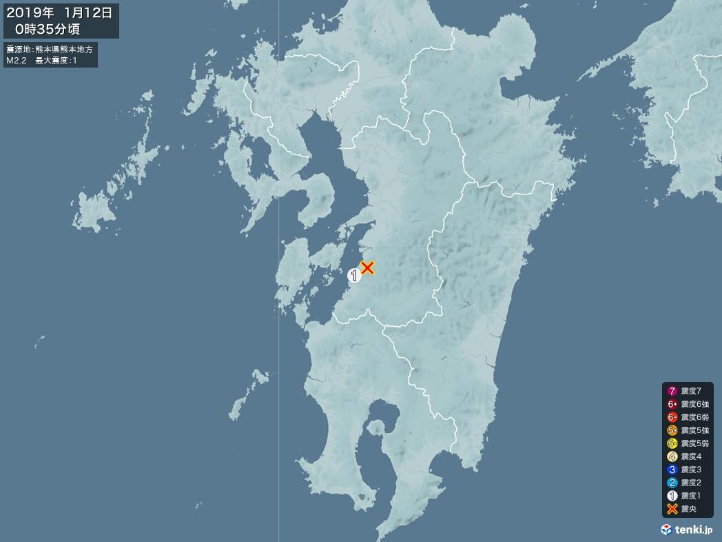 地震情報 2019年01月12日 00時35分頃発生 最大震度:1 震源地:熊本県熊本地方(拡大画像)
