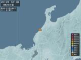 2019年01月13日01時27分頃発生した地震