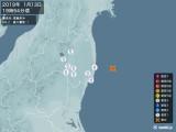2019年01月13日19時54分頃発生した地震