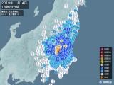 2019年01月14日13時23分頃発生した地震