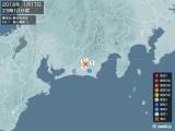 2019年01月17日23時10分頃発生した地震