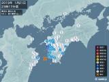 2019年01月21日23時17分頃発生した地震