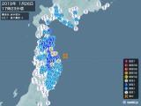 2019年01月26日17時23分頃発生した地震