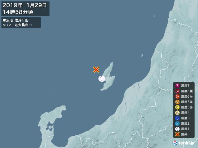 地震情報(2019年01月29日14時58分発生)