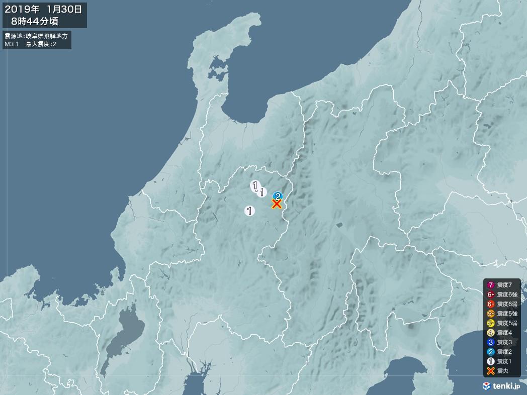 地震情報 2019年01月30日 08時44分頃発生 最大震度:2 震源地:岐阜県飛騨地方(拡大画像)