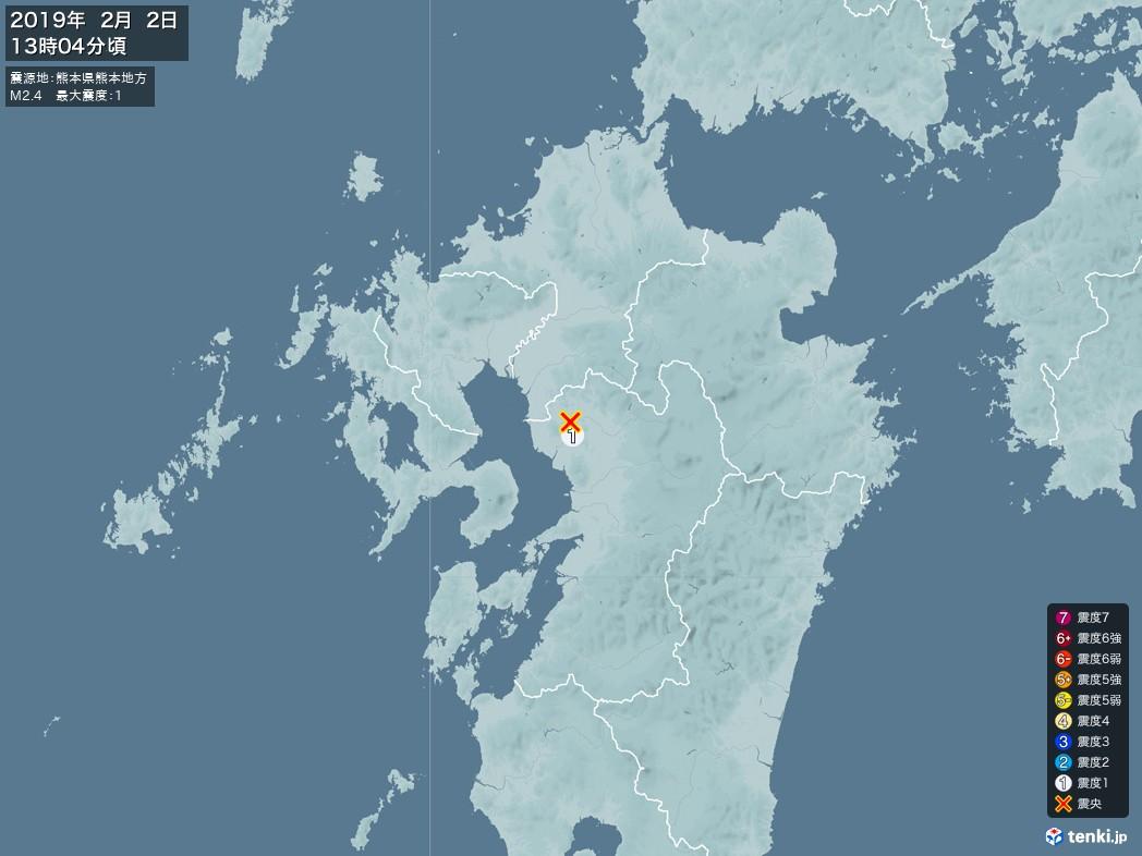 地震情報 2019年02月02日 13時04分頃発生 最大震度:1 震源地:熊本県熊本地方(拡大画像)