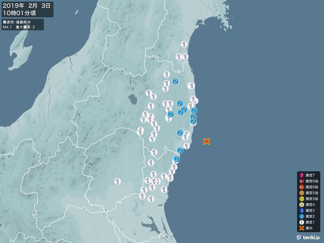 地震情報 2019年02月03日 10時01分頃発生 最大震度:2 震源地:福島県沖(拡大画像)