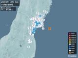 2019年02月05日15時58分頃発生した地震
