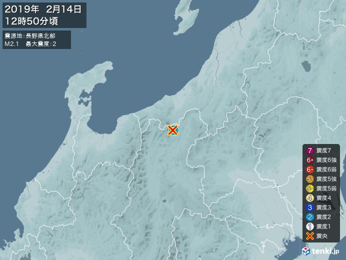 地震情報(2019年02月14日12時50分発生)