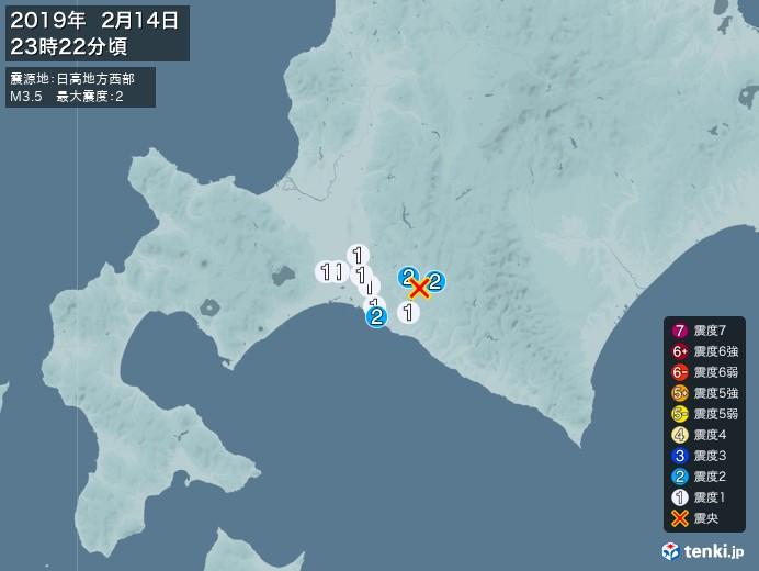 地震情報(2019年02月14日23時22分発生)
