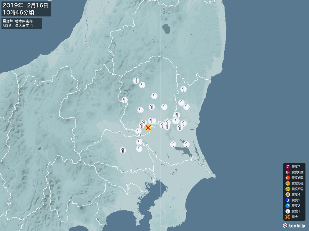 地震情報 2019年02月16日 10時46分頃発生 最大震度:1 震源地:栃木県南部(拡大画像)