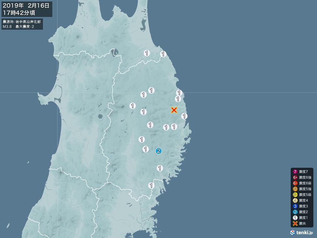 地震情報 2019年02月16日 17時42分頃発生 最大震度:2 震源地:岩手県沿岸北部(拡大画像)